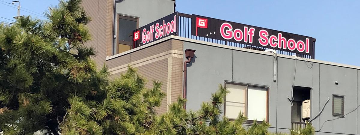 G's golf studio(ジーズゴルフスタジオ)