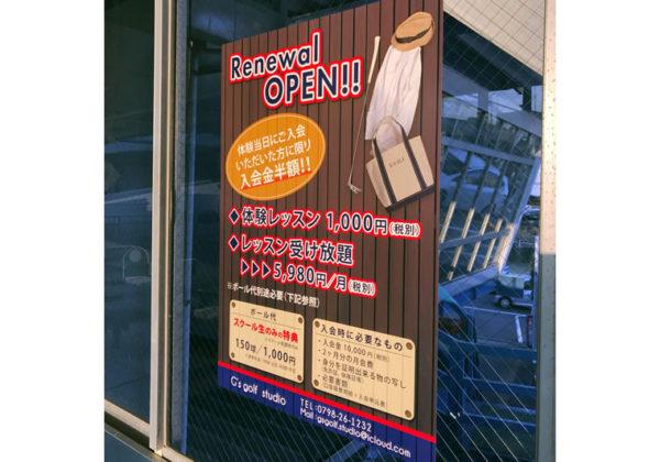 G's in 吹田 入口